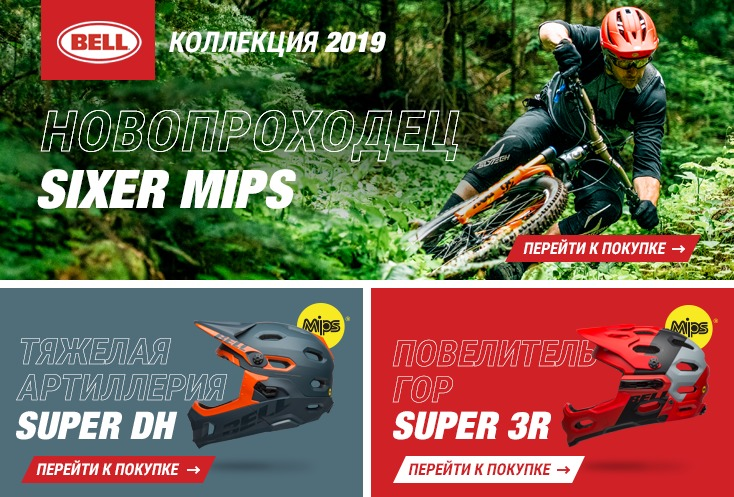 Picture of a cyclist riding a mountain bike in a leafy woodland wearing a red helmet and images of some new MTB Bell MIPS 2019 Helmets immediately below