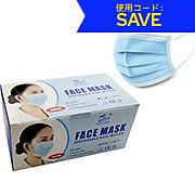 GCPC Disposable Face Mask - 50 Pack